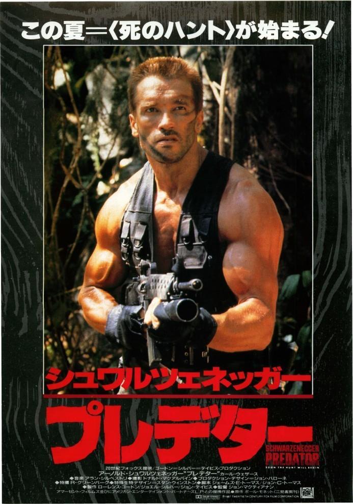 映画『プレデター』 (1987年公開)