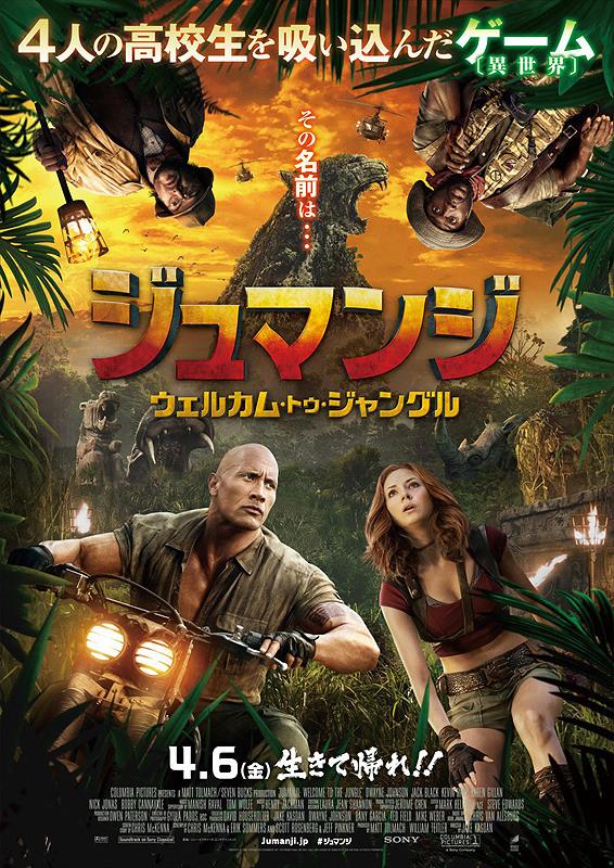 映画『ジュマンジ/ウェルカム・トゥ・ジャングル』のあらすじと日本公開日は?キャストと予告編をご紹介!