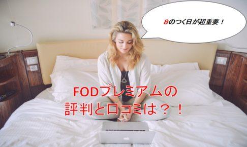 FODプレミアム(評判&口コミ)
