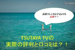 TSUTAYA TV(評判&口コミ)