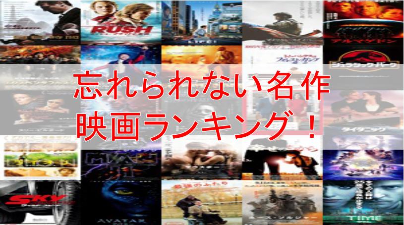 映画レンタル ランキング