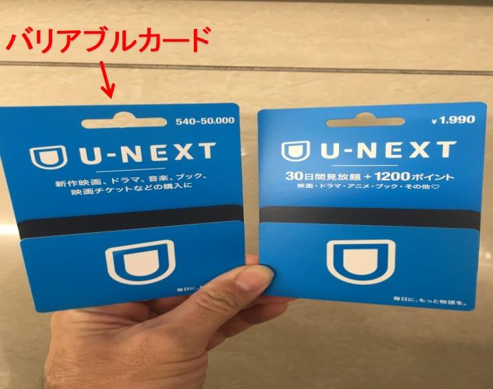 チャージ②:U-NEXTカードでチャージ