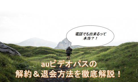 auビデオパス(解約&退会方法)