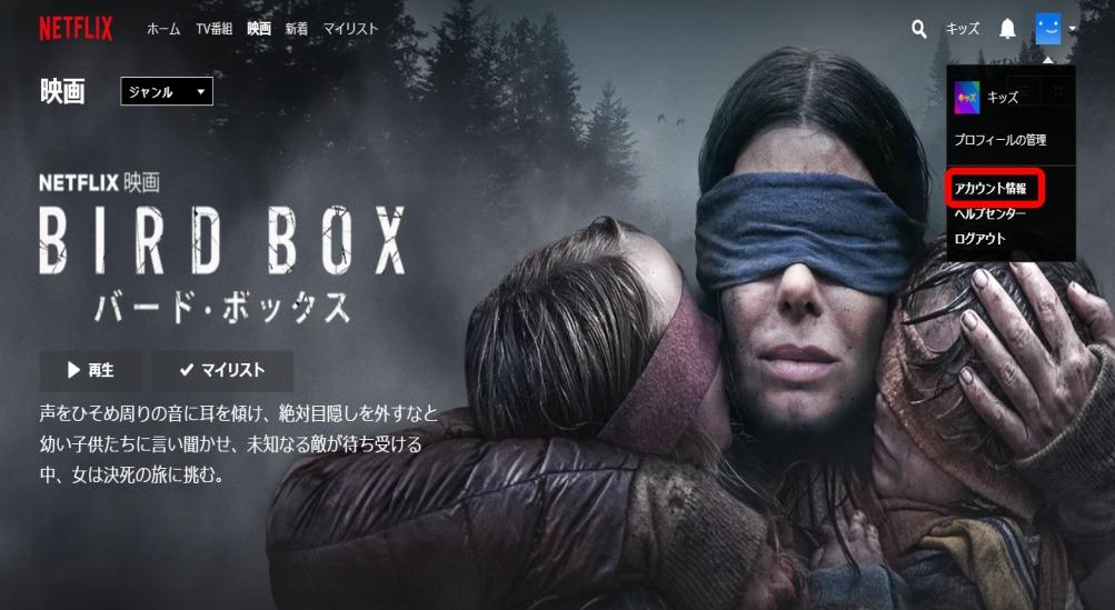 Netflix(画質設定)