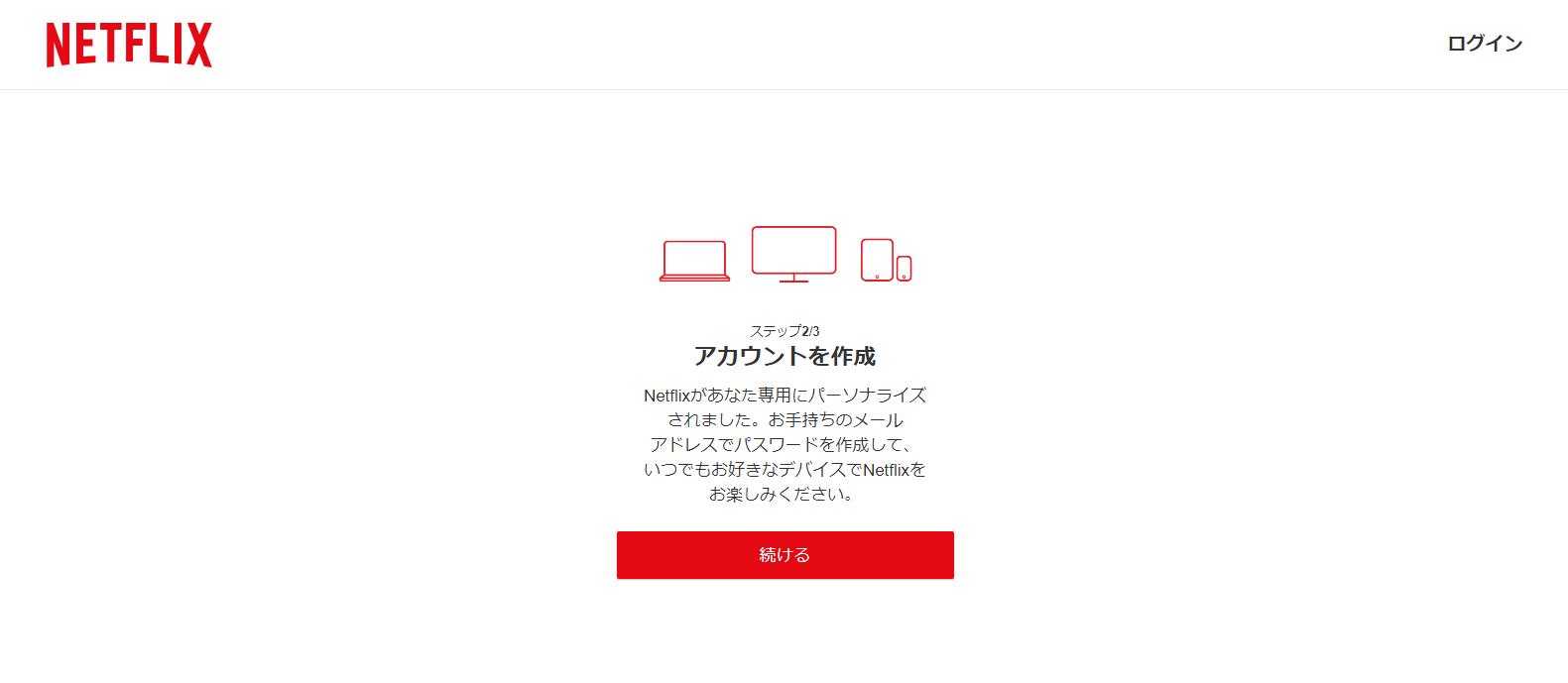 ネットフリックス(入会方法4)