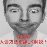 Netflixの入会方法