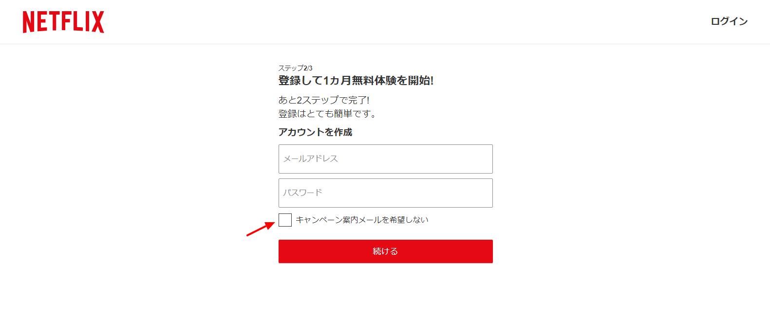 手順③:アカウントを作成する