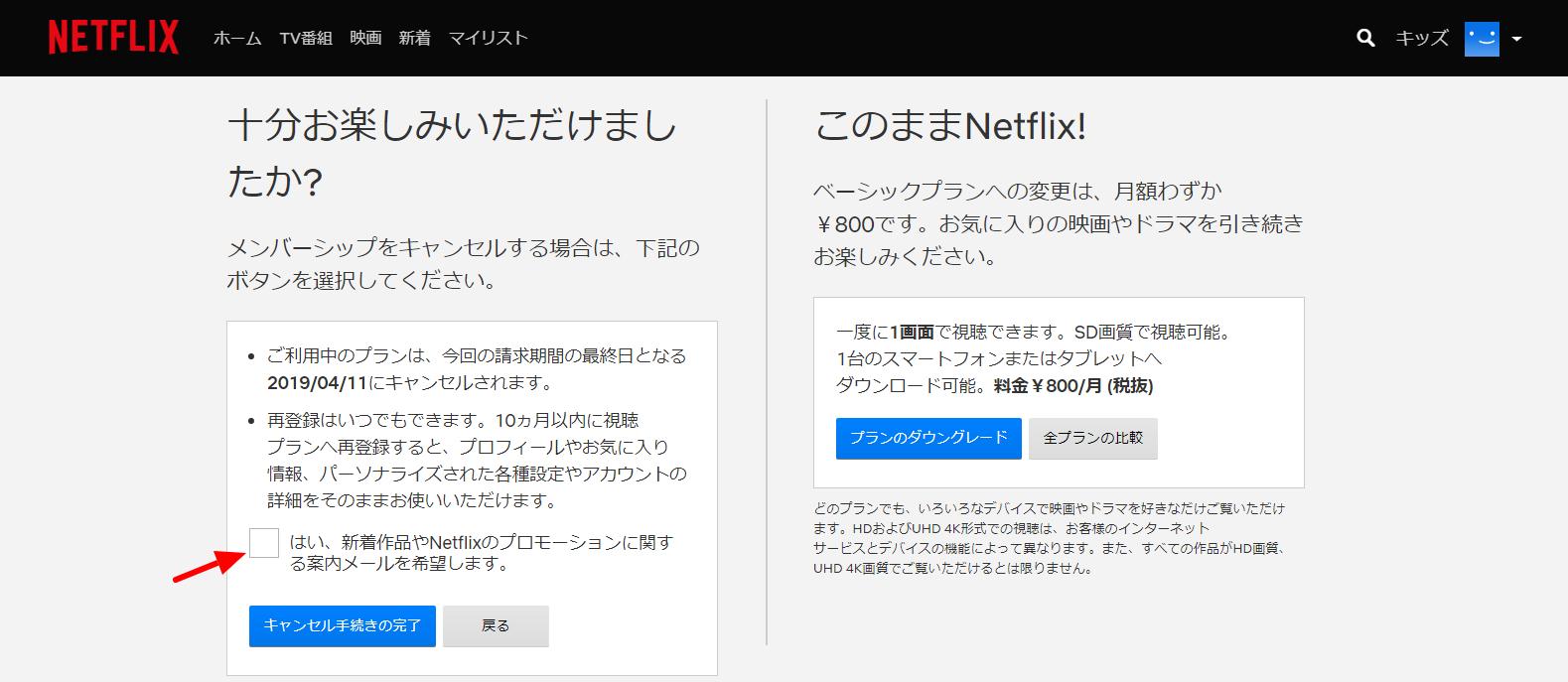 Netflix(解約3)
