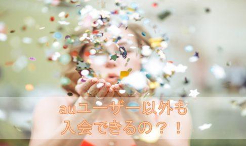 auビデオパス(入会方法)