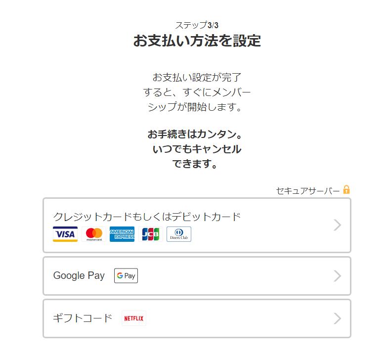 ネットフリックス入会(お支払方法)