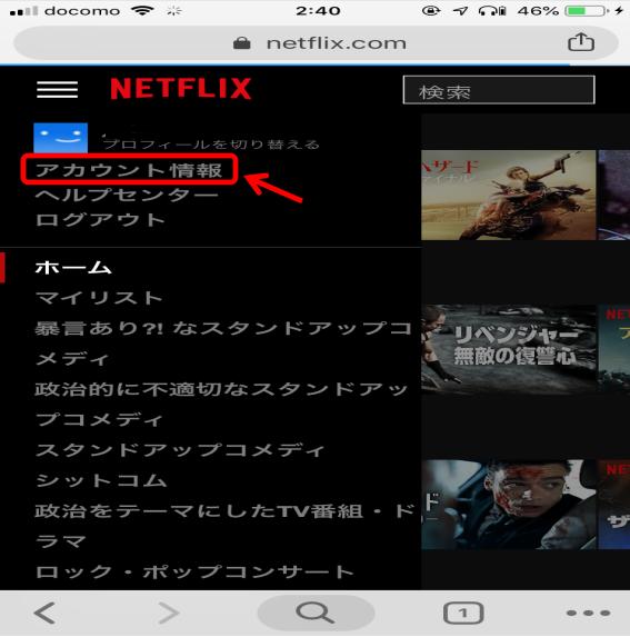 Netflix(解約方法)