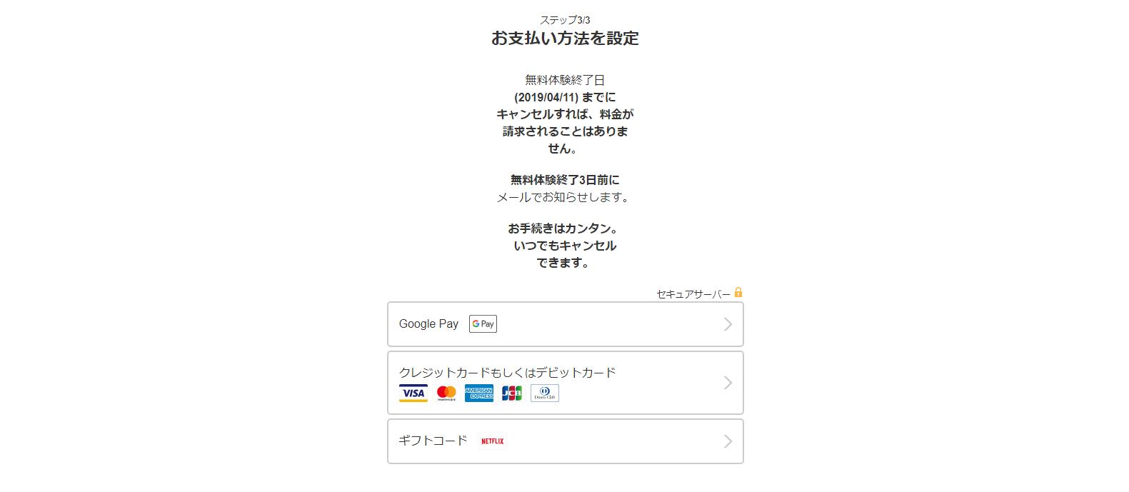 ネットフリックス(入会方法6)