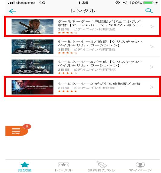 auビデオパス(評判・口コミ)