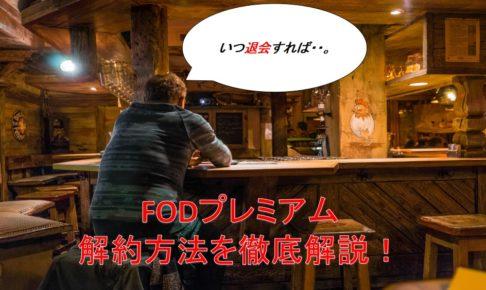 FODプレミアム(解約方法)