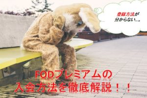 FODプレミアム(入会方法)