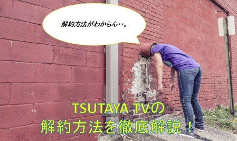 TSUTAYA TV(解約方法)