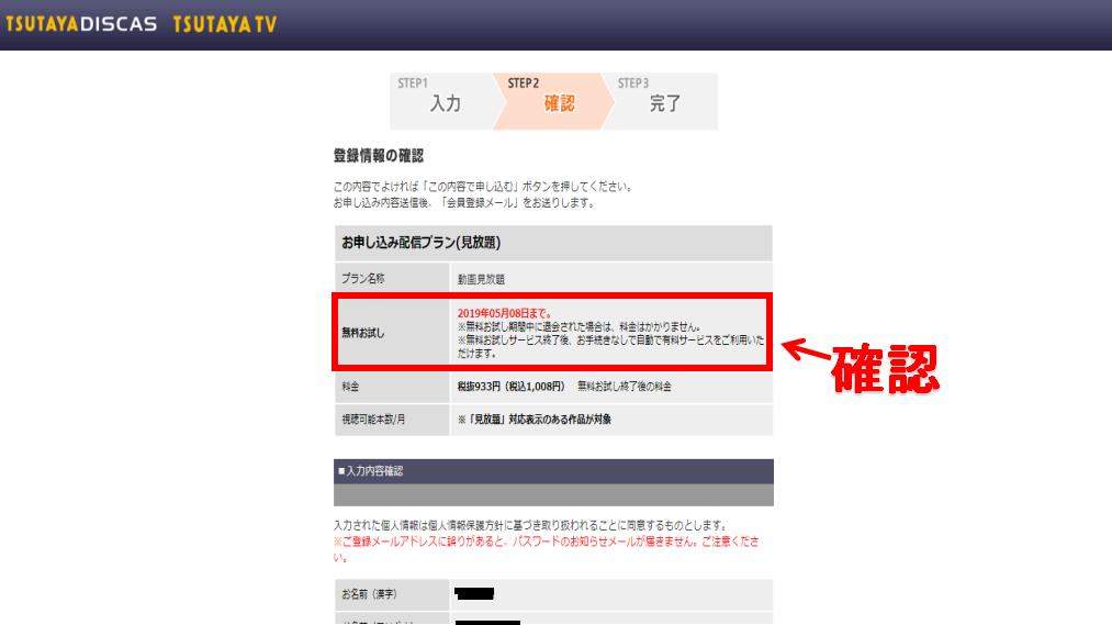 TSUTAYA TV(入会方法)