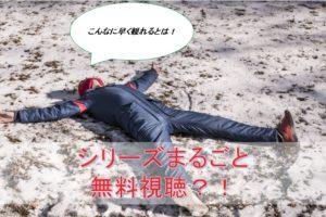 ボーダーライン ソルジャーズデイ(無料視聴)
