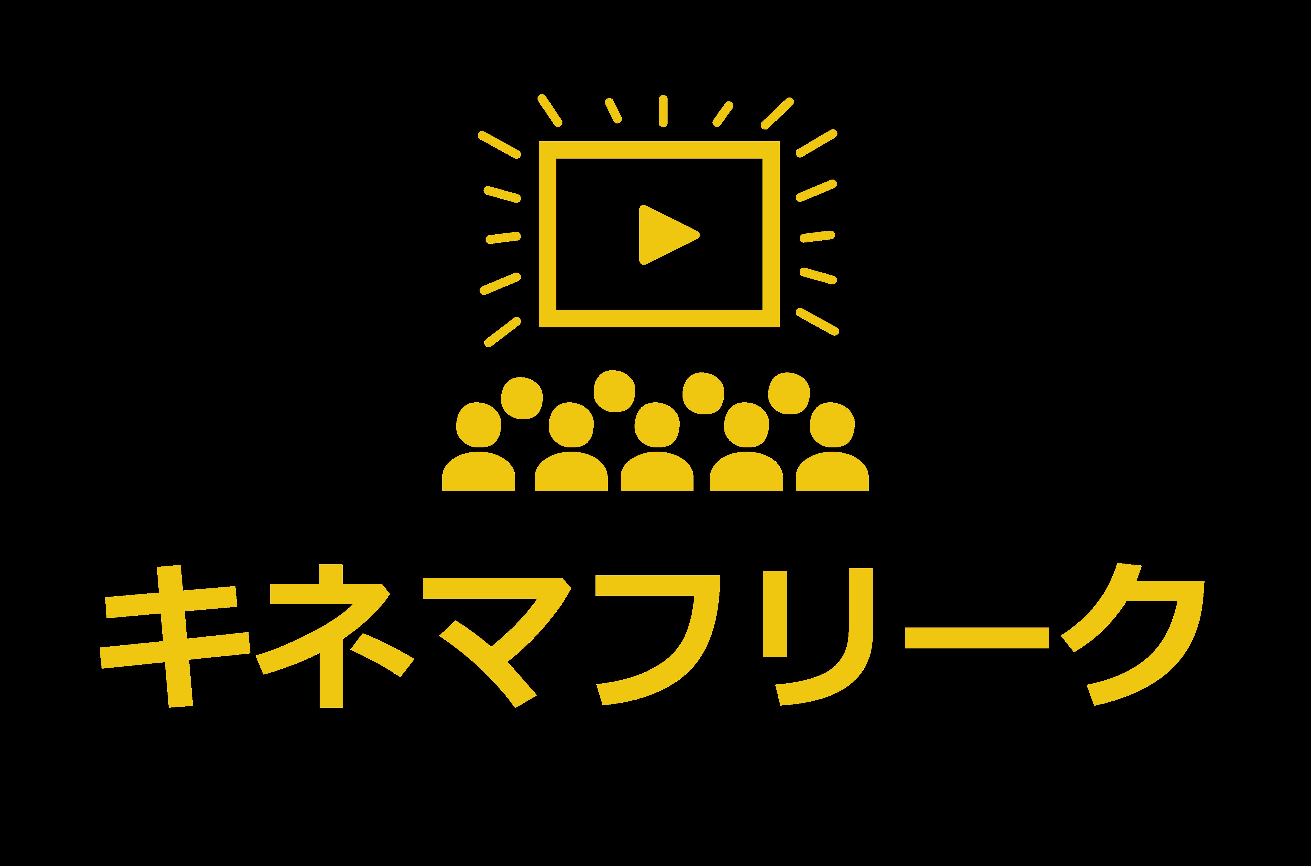 キネマフリーク/知識0から体験を共有する映画記録
