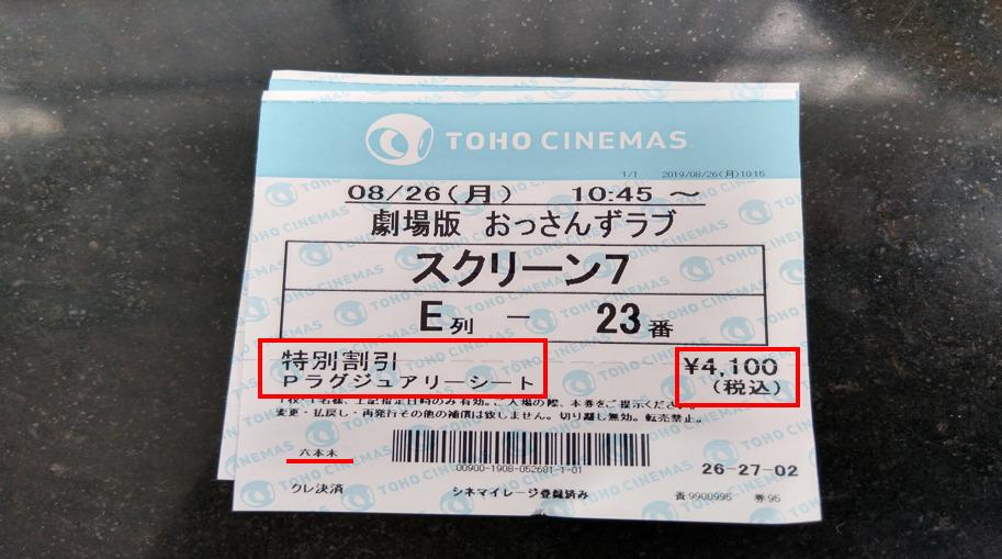 TOHOシネマズ六本木【700円OFFチケット】