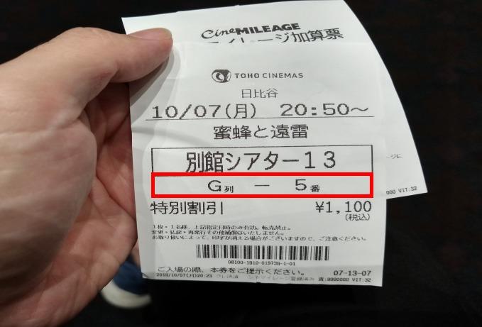 TOHOシネマズ日比谷のスクリーン13の見やすい座席位置【体験談】