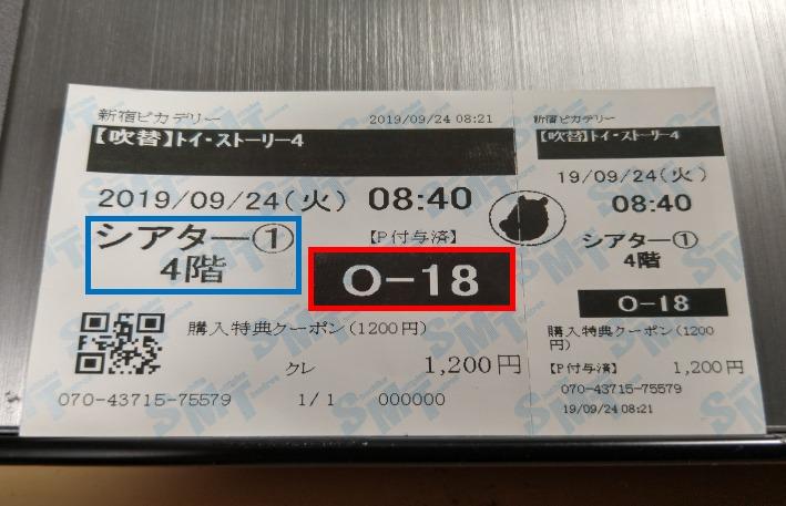 新宿ピカデリーのスクリーン1の見やすい座席位置は?【体験談】