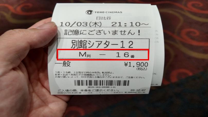 【スクリーン12】TOHOシネマズ日比谷の見やすい座席位置【画像付き】
