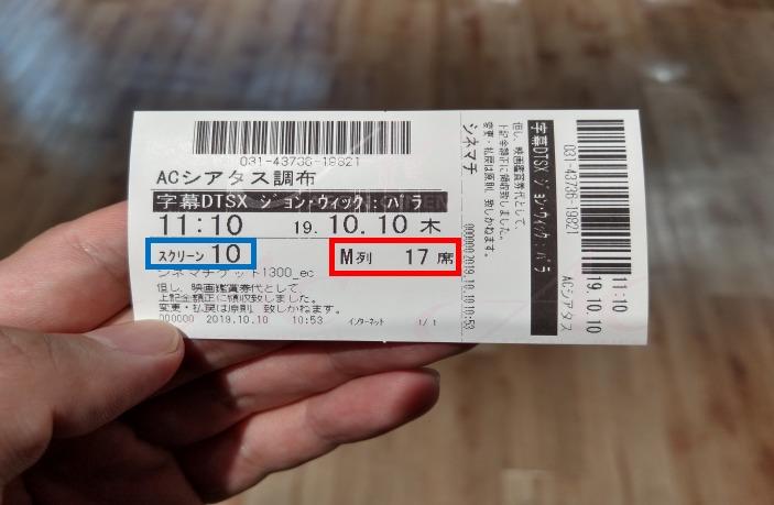 【スクリーン10】シアタス調布の座席はどこが見やすいか【体験談】
