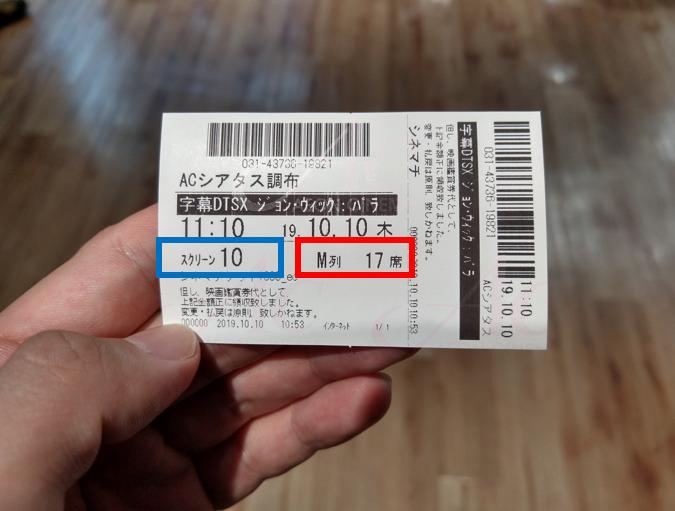 【スクリーン10】シアタス調布【M-17が見やすい】