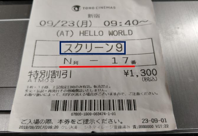 TOHOシネマズ新宿のスクリーン9で見やすい座席位置はどこ?【体験談】