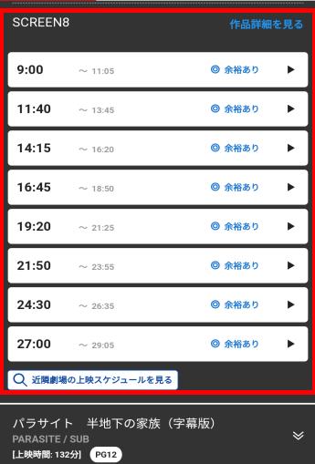 TOHOシネマズでムビチケの座席予約する手順を徹底解説!【初心者向け】
