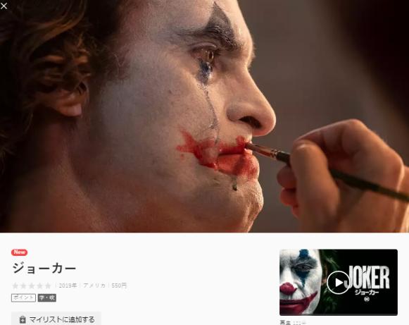 映画『ジョーカー』をフル無料視聴できる動画配信サイト【今すぐ視聴】