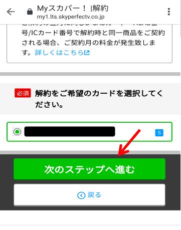 手順③:登録したB-CASカードの番号を確認